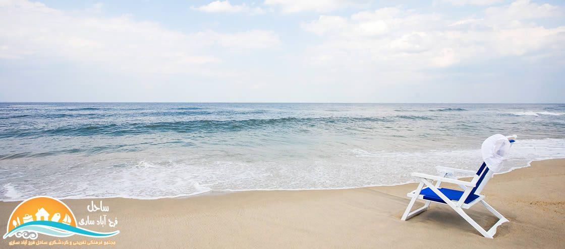 قوانین و مقررات مجتمع تفریحی گردشگری ساحل فرح آباد ساری