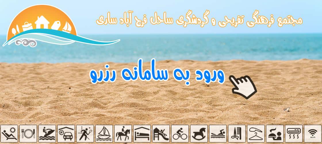 ورورد به سامانه رزرو مجتمع تفریحی گردشگری ساحل فرح آباد ساری