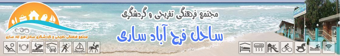 مجتمع فرهنگی ، تفریحی و گردشگری ساحل فرح آباد ساری