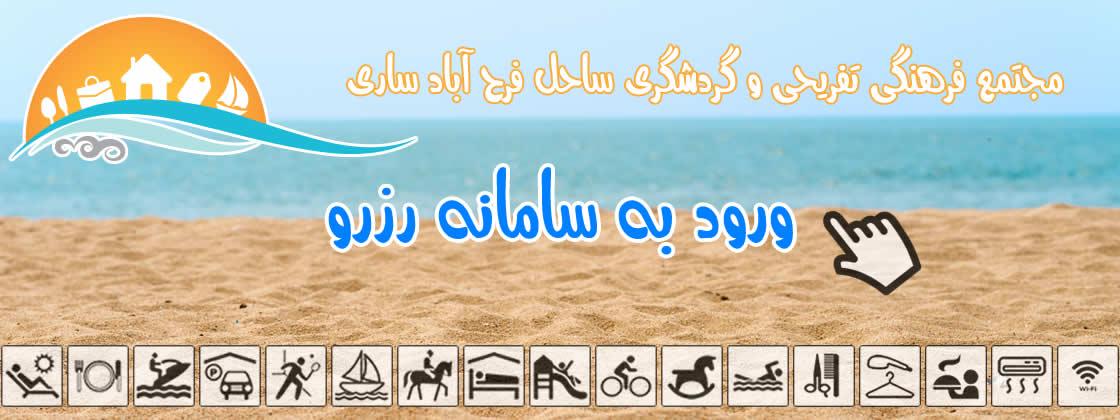 مجتمع تفریحی گردشگری ساحل فرح آباد ساری، ویلا سوئیت توریستی کنار دریا