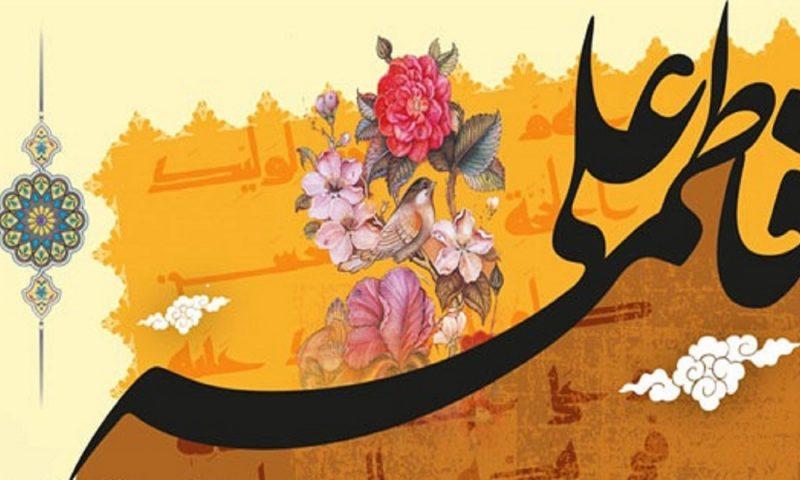 ازدواج حضرت علی (ع) و حضرت فاطمه (س) چگونه رقم خورد؟