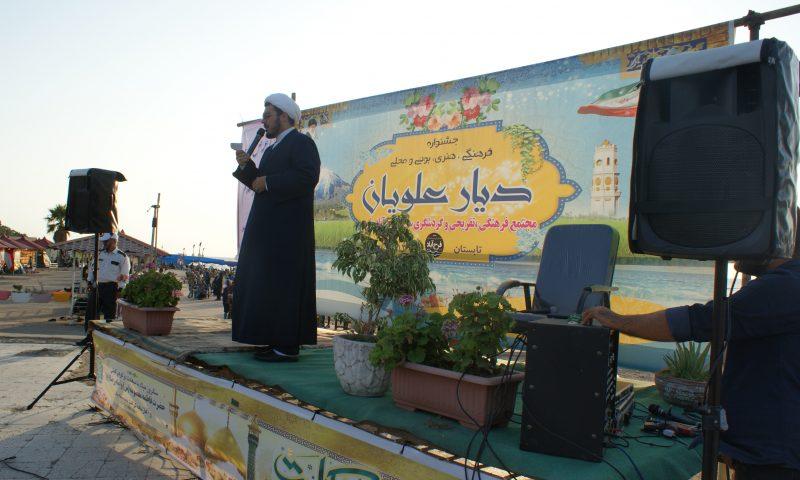 جشن دهه کرامت و افتتاحیه برنامه های فرهنگی